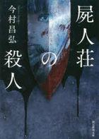 shijinsou no satsujin sougen suiri bunko M i 12 1