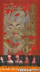 Zhong Pi Ni Chang Ge Bian Che (DVD) (Hong Kong Version)