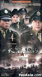 Tian Qian 1949 (H-DVD) (End) (China Version)