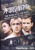 The Place Beyond The Pines (2012) (DVD) (Hong Kong Version)