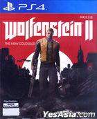 Wolfenstein II (亚洲中英文合版)