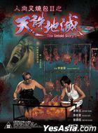 人肉叉烧包II之天诛地灭 (1998) (2020再版) (DVD) (香港版)