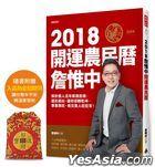 Zhan Wei Zhong 2018 Farmer's Almanac (With Talisman)