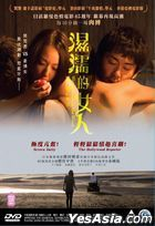 Wet Woman In The Wind (2016) (DVD) (English Subtitled) (Hong Kong Version)