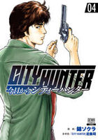 kiyou kara shitei  hanta  4 CITY HUNTER zenon komitsukusu ZENON COMICS 56801 13
