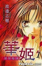 Hua Ji : Cha Cha Wu Yu (Vol.1)