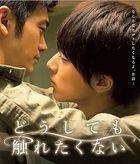 無法觸碰的愛 (Blu-ray+CD) (日本版)