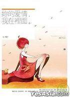 妳 De Ai Qing , Wo Zai Li Mian