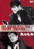 Tekkaba no Kaze (DVD) (Japan Version)