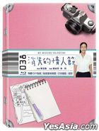 My Missing Valentine (2020) (Blu-ray) (English Subtitled) (Taiwan Version)
