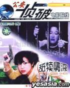 南國大案系列 舐犢情深 (VCD) (中國版)