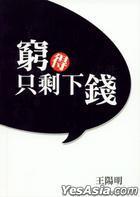 Qiong De Zhi Sheng Xia Qian( Shu+CD) Jing Zhuang