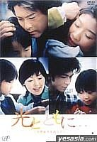 Hikari to tomoni.. - Jiheishoji wo Kakaete - DVD Box  (Japan Version)