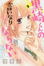 Kurosakikun no Iinari ni Nante Naranai 3