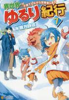 Isekai Yururi Kikou - Raising Children While Being an Adventure - 7