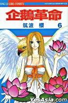 Qi E Ge Ming (Vol.6)