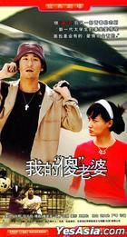 Wo De Sha Lao Po (DVD) (End) (China Version)