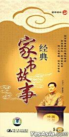 Jing Dian Jia Shu Gu Shi (DVD) (China Version)