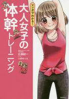 manga de wakaru otona jiyoshi no taikan tore ningu