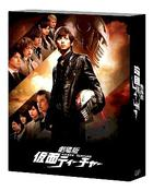Kamen Teacher: The Movie (Blu-ray) (Deluxe Edition) (First Press Limited Edition)(Japan Version)