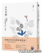 Ren Sheng Ban Shou :30 Sui Hou , Wo Zhu Jian Ming Bai De Yi Xie Shi