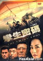 The Twins' Code (2013) (DVD) (Hong Kong Version)