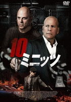 10 Minutes Gone (DVD) (Special Priced Edition) (Japan Version)
