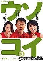 Usokoi 03 (Japan Version)