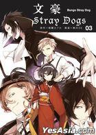 Stray Dogs (Vol.3)