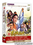 Classic Martial Arts Film Part 2 (DVD) (Taiwan Version)