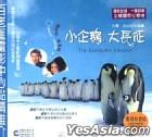 The Emperor's Journey (Cantonese Version) (Hong Kong Version)