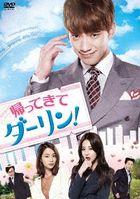 回來吧大叔 DVD (Box 2)(日本版)