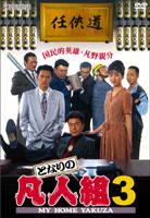 TONARI NO BONJIN GUMI 3 (Japan Version)