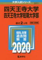 四天王寺大学 四天王寺大学短期大学部 2020年版 / 大学入試シリーズ 511