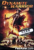 Dynamite Warrior (DVD) (English Subtitled) (Hong Kong Version)