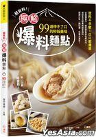 Chao You Liao ! Ji Xian Bao Liao Mian Dian  :99 Dao Ting Bu Le Kou De Miao Sha Mei Wei