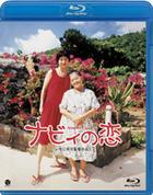 Nabbie's Love (Blu-ray) (English Subtitled) (Japan Version)