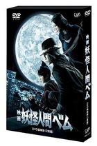 Movie Yokai Ningen Bem (DVD) (Deluxe Edition)(Japan Version)