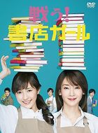 Fight! Bookstore Girl DVD Box (DVD)(Japan Version)