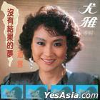 Mei You Jie Guo De Meng (Singapore Version)