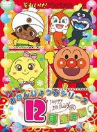 SOREIKE! ANPANMAN HAPPY OTANJOUBI SERIES JUUNIGATSU UMARE (Japan Version)