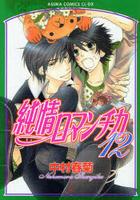 Jyunjyo Romantica 12