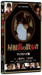 The Crawler in the Attic (2016) (DVD) (Unlimited Edition) (Normal Edition) (Japan Version)