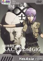 Ghost In The Shell: S.A.C. 2nd GIG (DVD) (Taiwan Version)