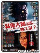 Ghost Master (2019) (DVD) (Taiwan Version)