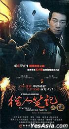 Mystery Hunters Notes (DVD) (End) (China Version)