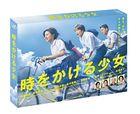 穿越时空的少女 BLU-RAY BOX (日本版)
