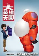 Big Hero 6 (2014) (DVD) (Taiwan Version)