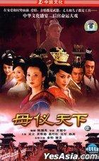 Mu Yi Tian Xia (H-DVD) (Vol.1 of 2) (China Version)