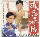 铁马寻桥 (VCD) (14-25集) (完) (TVB剧集)